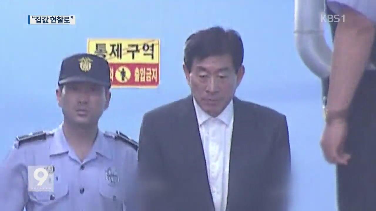 """""""원세훈 자녀, 10억대 아파트 현찰 구입…계수기도 동원"""""""