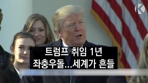 [라인뉴스] 트럼프 재임 1주년…좌충우돌에 세계 '흔들'
