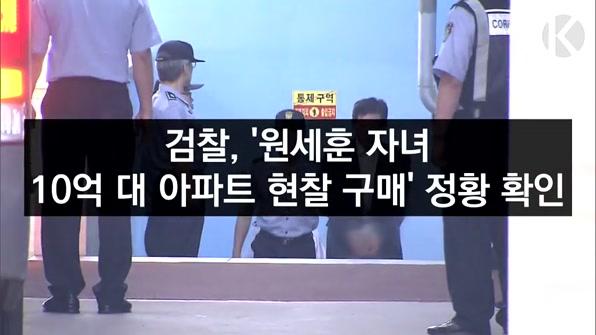[라인뉴스] 원세훈 자녀 10억대 강남아파트 현금 거래…'계수기 동원'