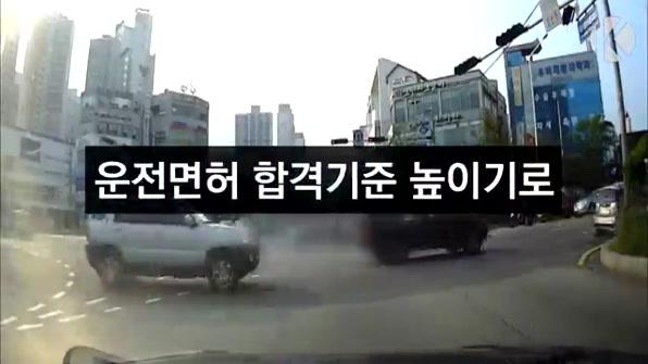 """[라인뉴스] 당정 """"운전면허 합격기준 상향…사망자 절반으로"""""""