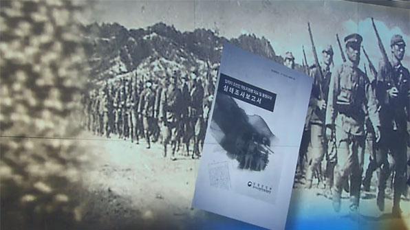 '필사의 탈출 기록' 공개…일제에 끌려간 학도병 4,385명