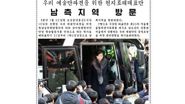 北매체, 현송월 방남 신속 보도…'스포트라이트 사진' 게재