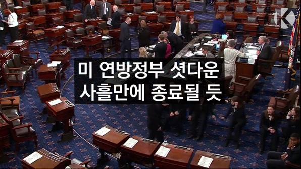 [라인뉴스] 미 연방정부 셧다운 사흘만에 종료될 듯