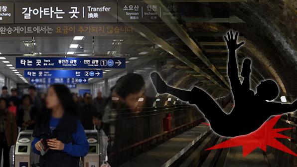 노량진역 선로에 사람 떨어져…기관사 급정지, 인명피해 없어