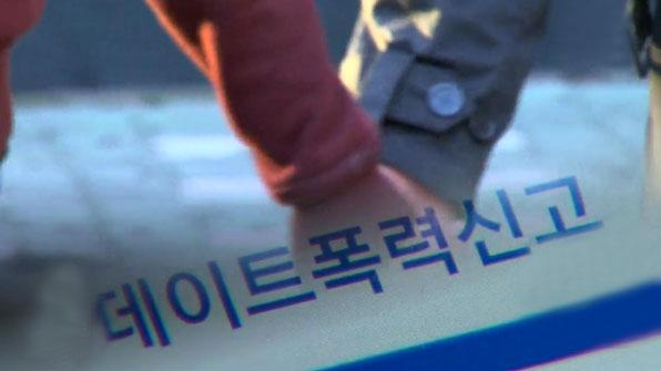 """[인터뷰] 강희영 연구위원 """"여성 10명 중 9명 데이트 폭력 경험"""""""