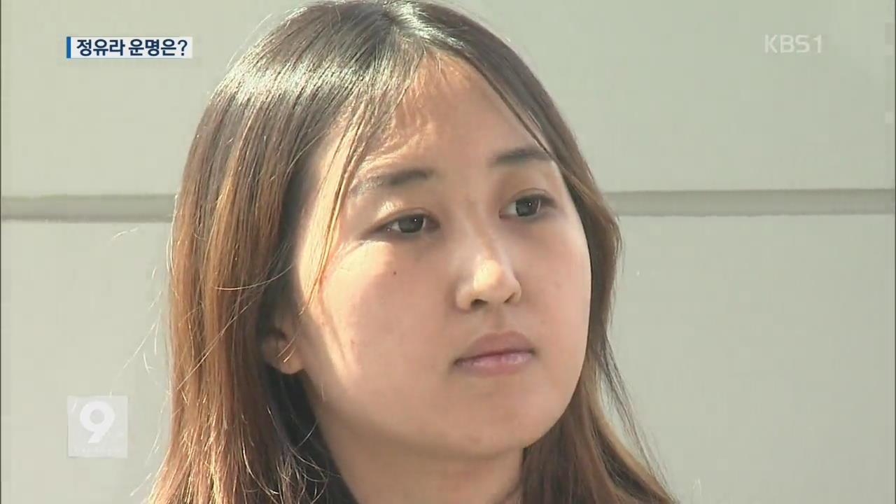 """최순실 중형, 정유라 운명은?…""""기소 여부 검토 중"""""""