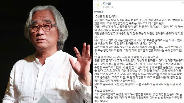"""'성추행' 의혹 연출가 이윤택 """"활동 중단…근신하겠다"""""""