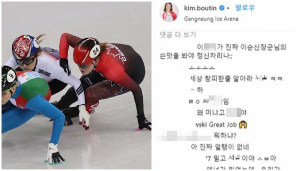 최민정 실격…동메달 '킴 부탱'에 비난 쏟아져 SNS 비공개