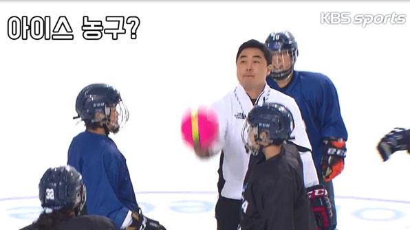 [영상] 단일팀, 스틱 대신 농구공 든 이유