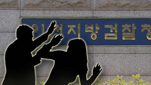 중국동포 내연녀 살해 40대 구속 기소
