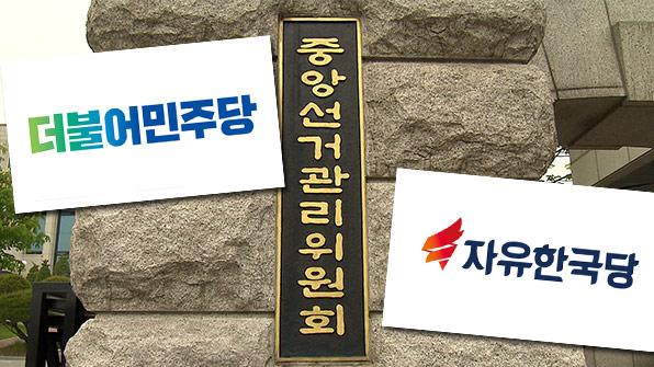 선관위, 정당보조금 지급…민주 31.8억, 한국 32.3억