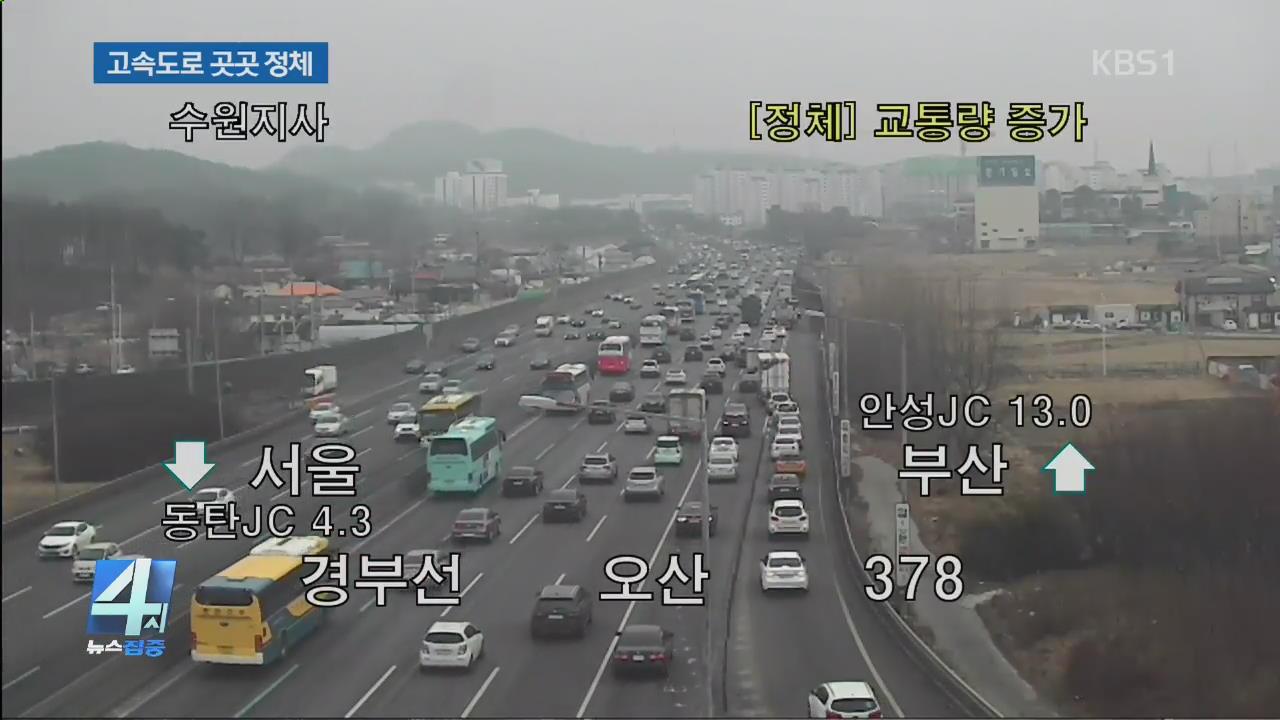 """대이동 시작 """"오후 6시∼7시 정체 절정""""…서울-부산 6시간 20분"""