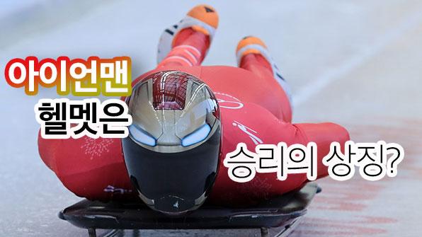 '골드맨' 꿈꾸는 '아이언맨'…윤성빈, 헬멧은 승리의 부적?