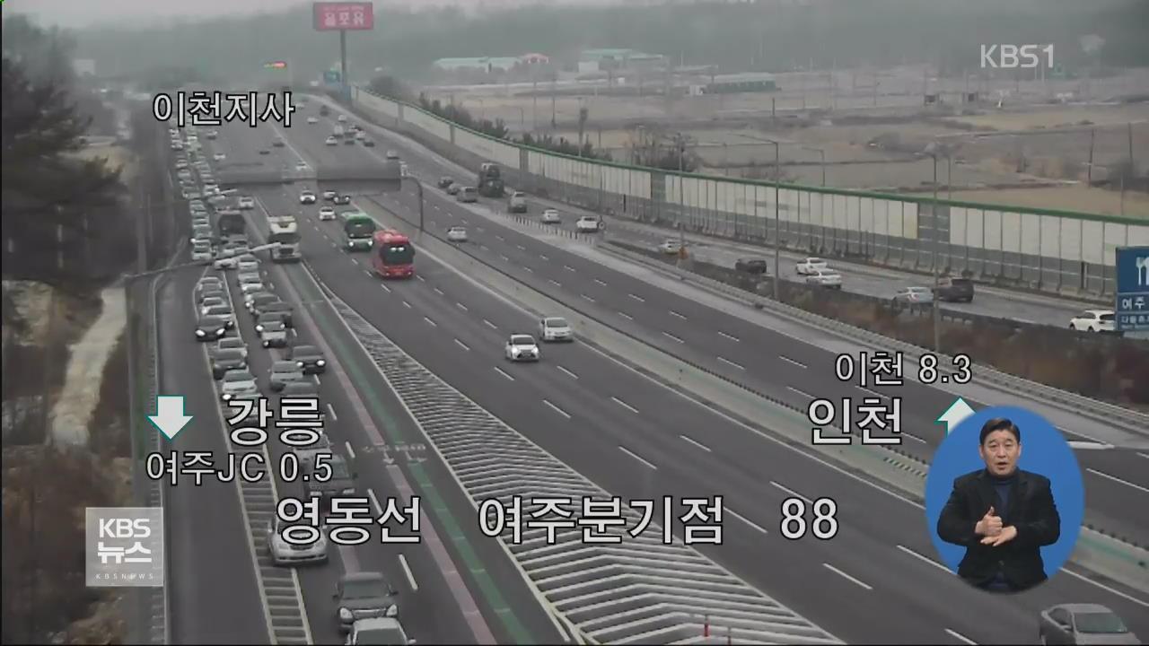 """'민족 대이동' 시작…""""오후 6시∼7시 고속도로 정체 절정"""""""