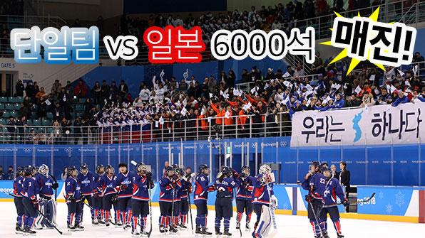 단일팀 vs 일본 6천석 완판…아이스하키 전경기 매진 행진
