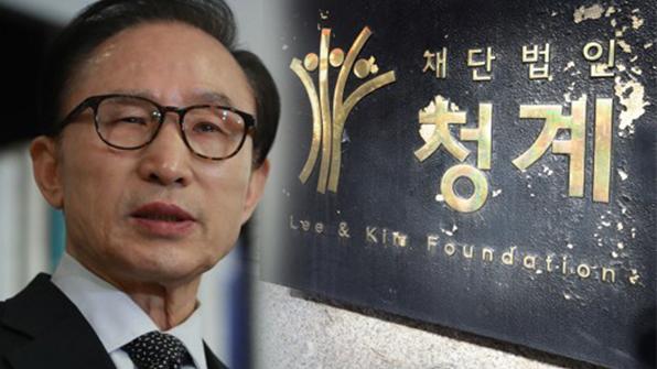 검찰, 'MB 금고지기' 이병모 청계재단 사무국장 구속영장