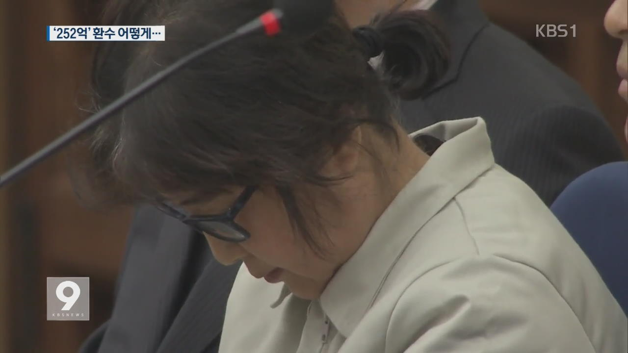"""최순실 벌금·추징 252억 원…""""은닉 재산 찾아야"""""""