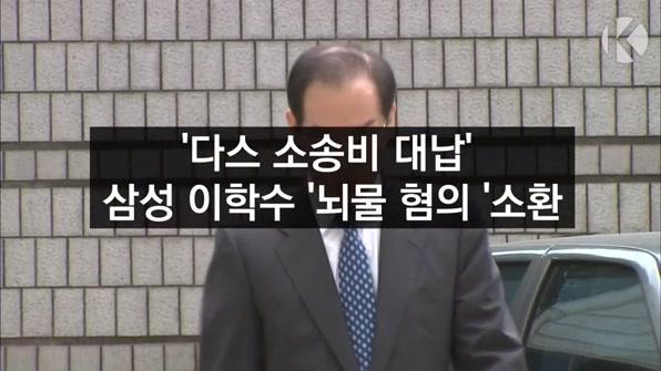 [라인뉴스] '다스 美 소송비 대납' 이학수 피의자 신분 소환