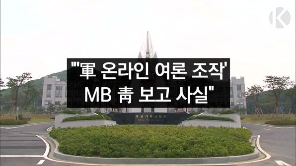 """[라인뉴스] """"'軍 온라인 여론 조작' MB 靑 보고 사실"""""""