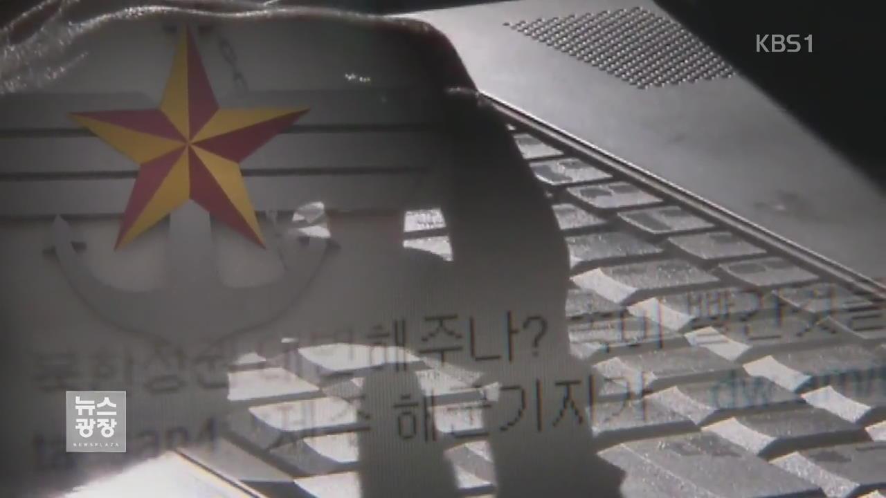 """""""'軍 온라인 여론 조작' MB 靑 보고 사실"""""""
