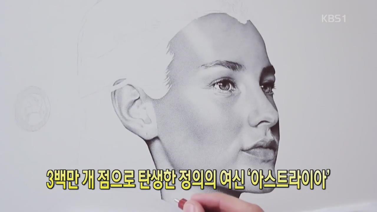 [디지털 광장] 3백만 개 점으로 탄생 정의의 여신 '아스트라이아'