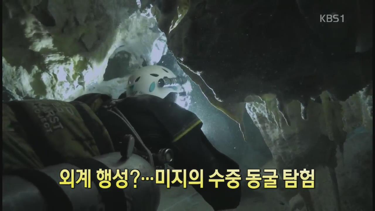 [디지털 광장] 외계 행성?…미지의 수중 동굴 탐험
