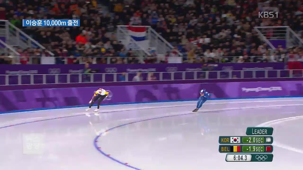 이승훈 10,000m 출전…男 아이스하키 예선