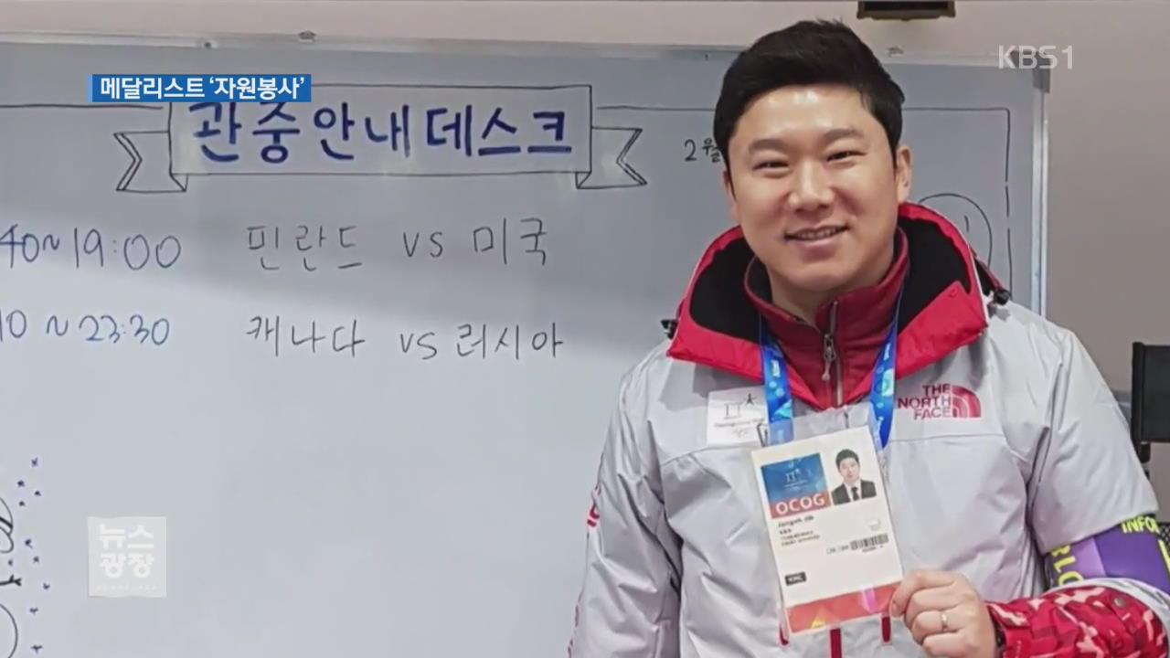 하계 메달리스트 평창으로!…자원봉사 '금메달'