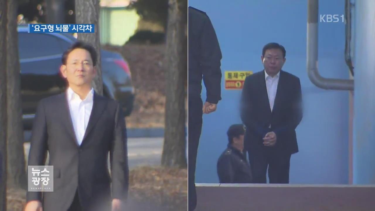 '요구형 뇌물' 운명 엇갈린 이재용·신동빈…이유는?