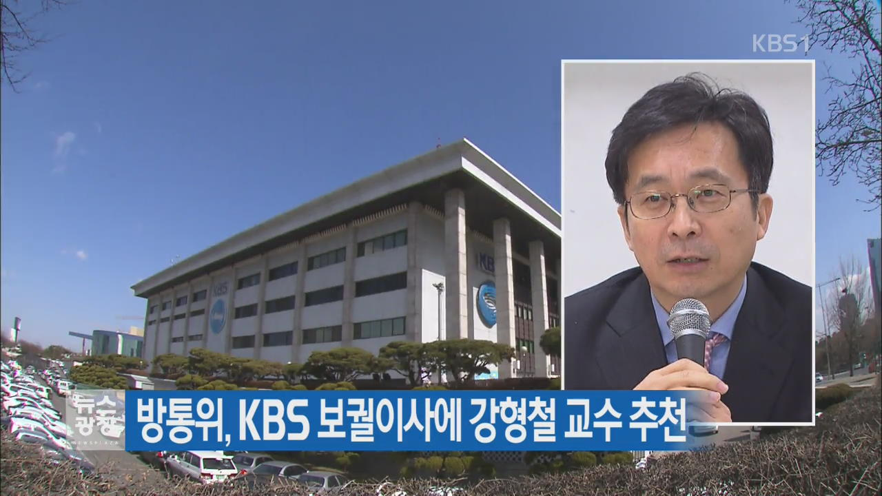방통위, KBS 보궐이사에 강형철 교수 추천