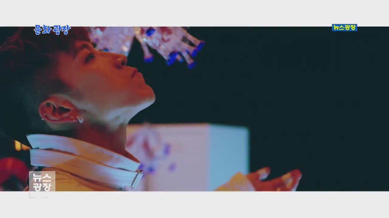 [문화광장] 2PM 평창 공연, 멤버 준케이 음주운전으로 적신호