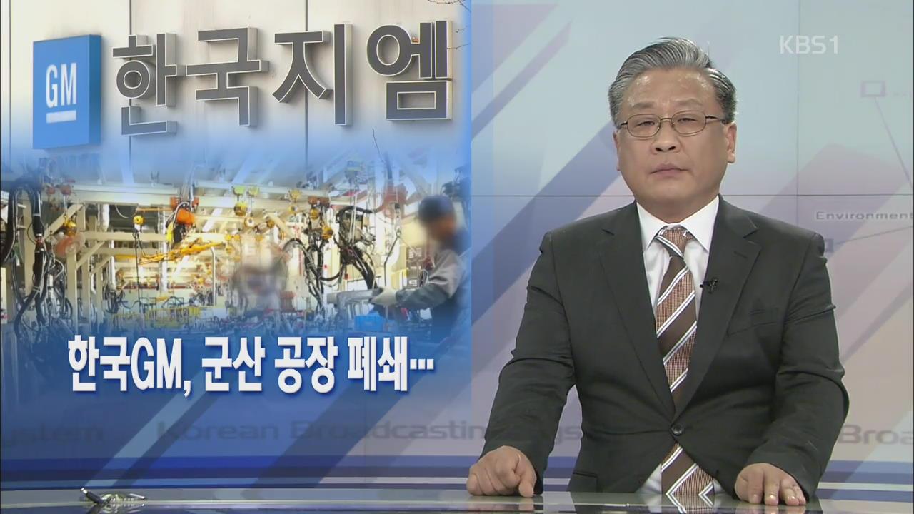 [뉴스해설] 한국 GM, 군산 공장 폐쇄…
