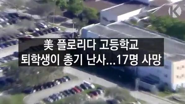 [라인뉴스] 美 플로리다 고등학교 총기사건…17명 사망