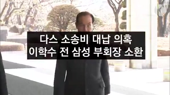 [라인뉴스] 檢, '다스 소송비 대납' 이학수 前 삼성 부회장 소환