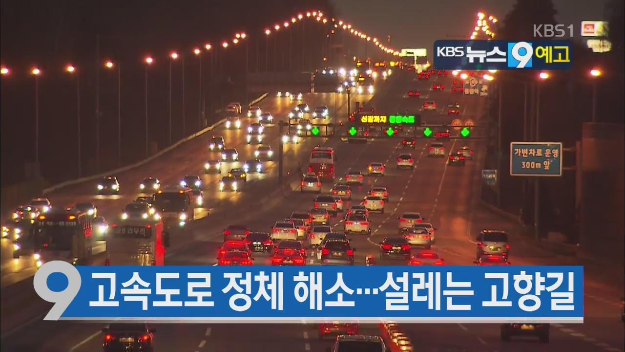 [2월 15일] 미리보는 KBS뉴스9