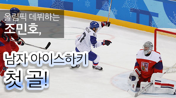 조민호, 남자 아이스하키 올림픽 데뷔 첫 골 기록