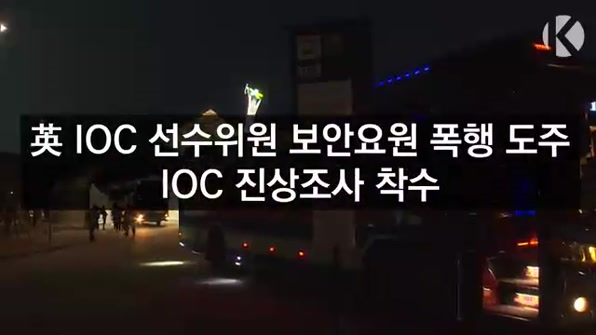 [라인뉴스] 英 IOC 선수위원, 보안요원 폭행…IOC 조사 착수