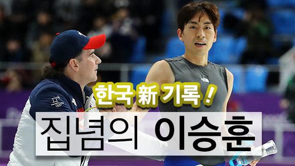 '한국新' 집념의 이승훈…'매스스타트'로 금 노린다