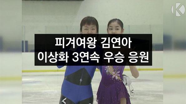 [라인뉴스] 김연아-이상화, 여왕과 여제의 우정