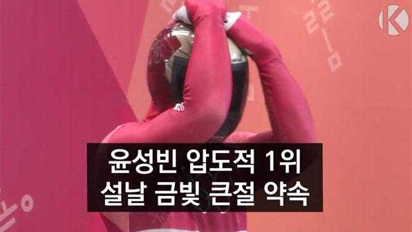 [라인뉴스] 윤성빈 압도적 1위...설날 금빛 큰절 약속