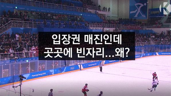 [라인뉴스] 입장권 매진인데 곳곳 빈자리...왜?