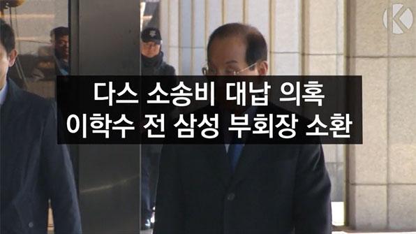 [라인뉴스] 다스 소송비 대납 의혹 이학수 전 삼성 부회장 소환