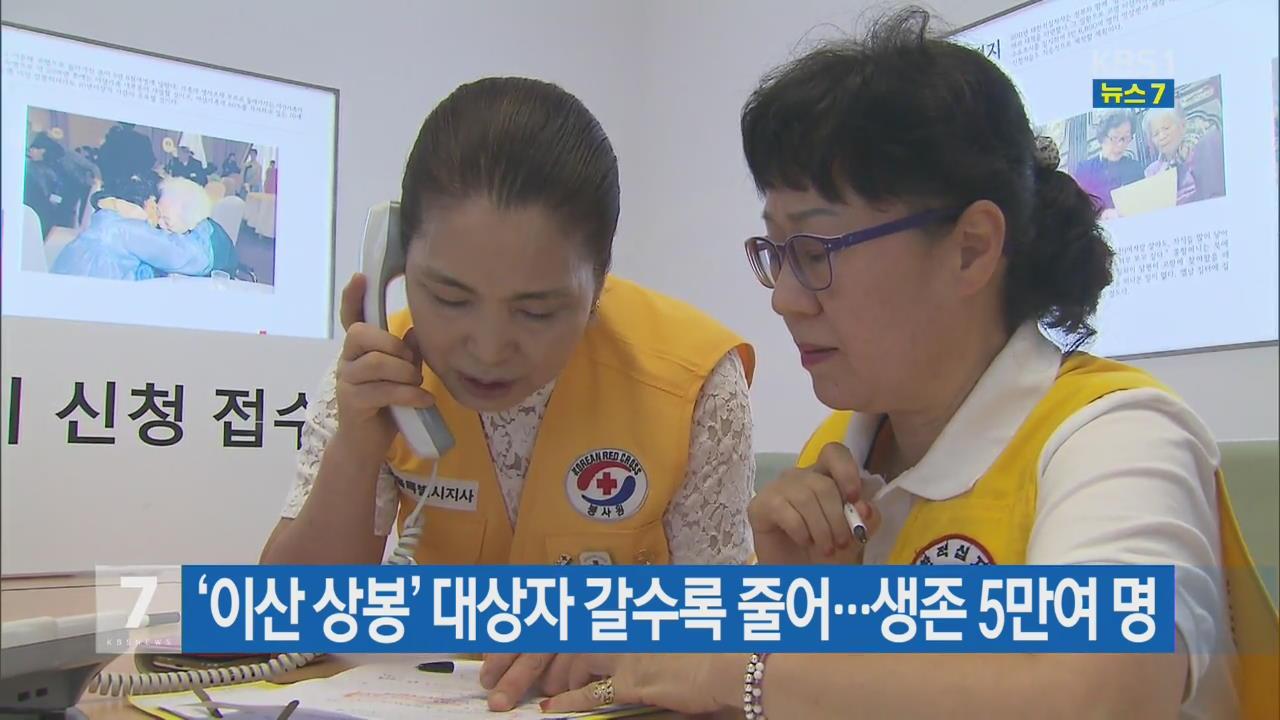 '이산 상봉' 대상자 갈수록 줄어…생존 5만여 명