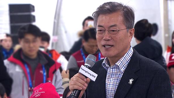 文 대통령, 평창올림픽 자원봉사자·내외신 기자단 격려