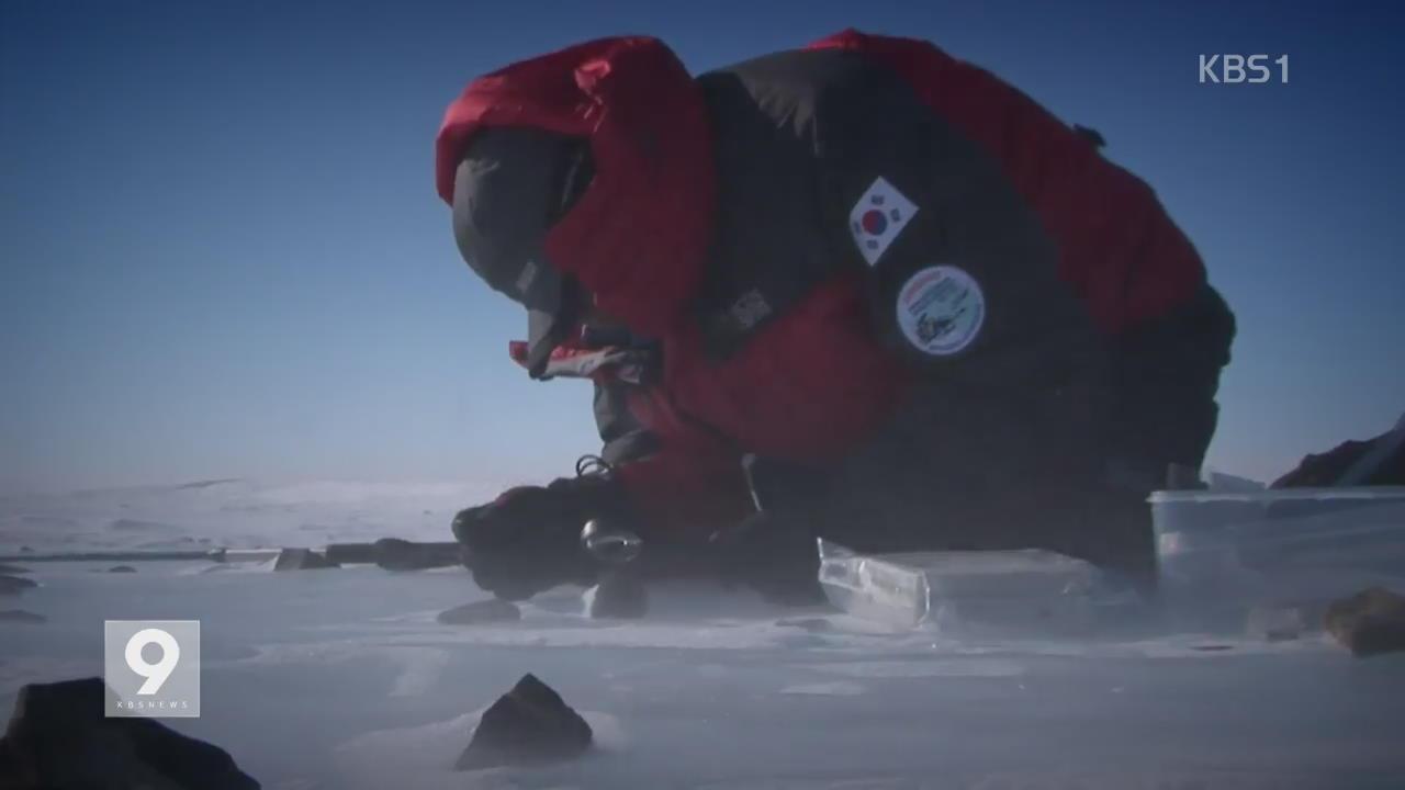 남극 탐사 30년…세계 10위권 극지 연구 국가로!