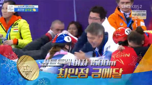 최민정, 쇼트트랙 1500m 금메달…12년 만에 정상탈환