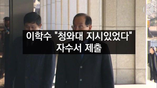 """[라인뉴스] 이학수, '靑 지시' 자수서 제출…""""이건희 보고 후 대납"""""""