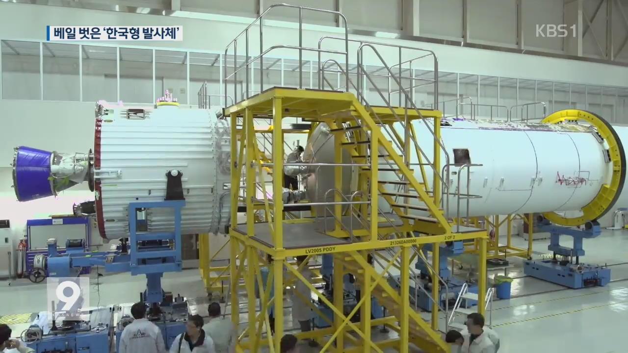 [단독] 모습 드러낸 한국형 발사체…설계·제작 모두 독자 기술