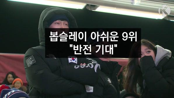 [라인뉴스] 봅슬레이 아쉬운 9위…메달 빨간불
