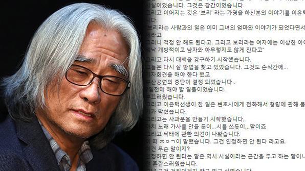 """배우 오동식 """"이윤택, 기자회견 전 리허설"""" 내부 폭로"""